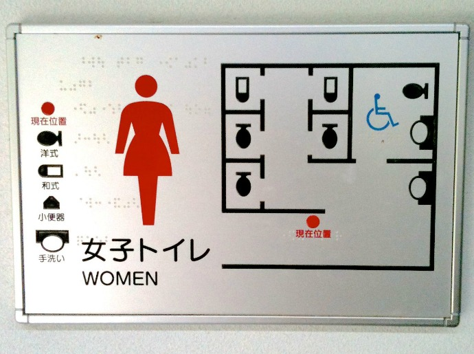 Cute small bathrooms - A Traveller S Guide To Japanese Toilets My Poppet Living