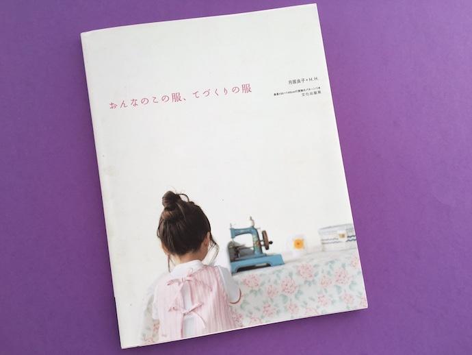 HANDMADE GIRL'S CLOTHES by Yoshiko Tsukiori