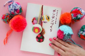 Book Review: How to Make Pom Poms Japanese Craft Book